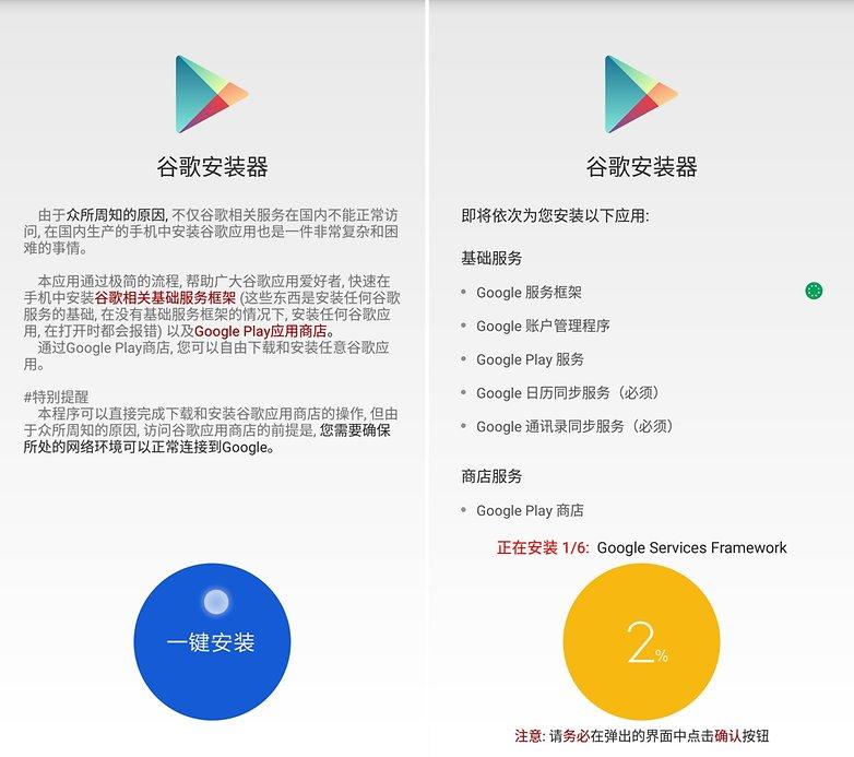 XIFRANCE.COM - Installer Google Play Store Sur XIAOMI Mi5 (1)