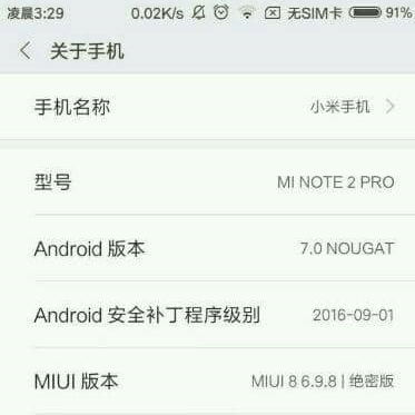 xiaomi-mi-note-2-pro-leaks1