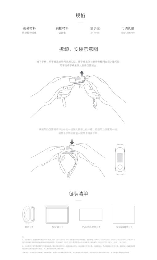 Xiaomi Mi Band 3 Version Standard ()