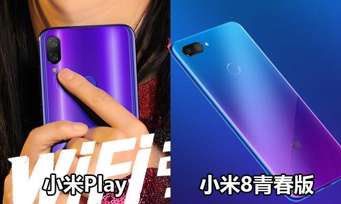 Le Xiaomi Play se dévoile en image et sera officialisé le 24 décembre ()