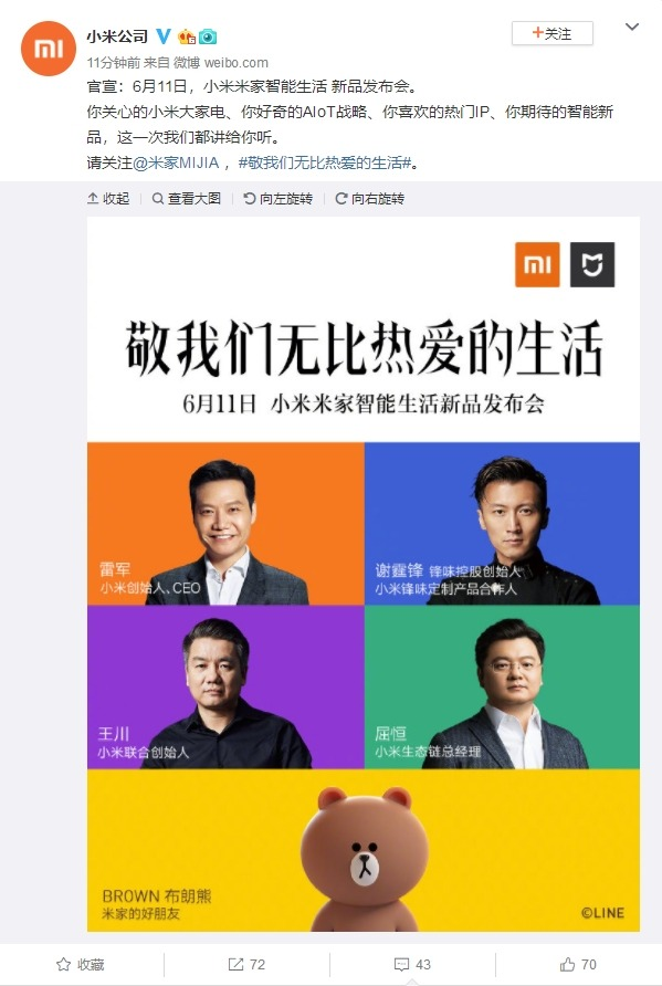 Xiaomi MIJIA : de nouveaux produits le 11 juin 2019 ! ()